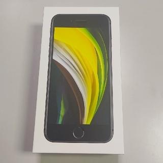 アップル(Apple)の[新品未使用] iPhone SE2(2020) 2世代 64GB 黒(スマートフォン本体)