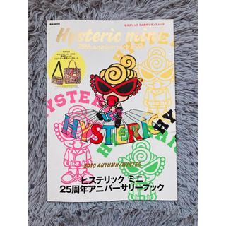 ヒステリックミニ(HYSTERIC MINI)のヒスミニ★ムック本(ファッション/美容)