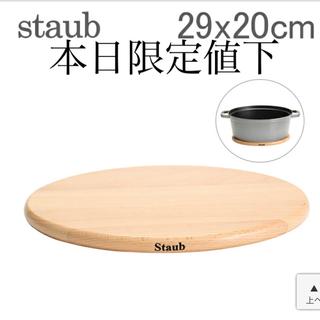 ストウブ(STAUB)のstaub マグネット鍋敷(その他)