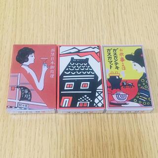 【新品未開封】 マッチ箱付箋 3点セット 日本製