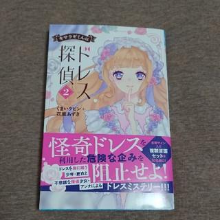 アキタショテン(秋田書店)のキサラギくんはドレス探偵 2(少女漫画)