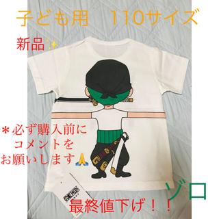 バンダイ(BANDAI)の子供用半袖つながるTシャツ(ONE PIECE/ワンピース) (Tシャツ/カットソー)