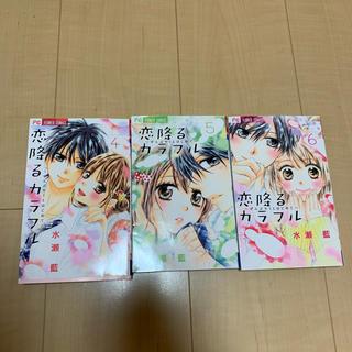 恋降るカラフル 少女漫画 まとめ売り フラワーコミック 高校生 恋愛 初恋