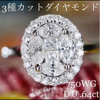 750WG 3種カットダイヤモンドリング オーバル D0.64ct