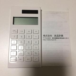 MUJI (無印良品) - 再々度お安くしました。無印良品計算機5×10  半額以下値下げ💕