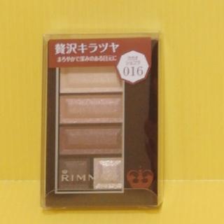 RIMMEL - 新品 リンメル ショコラスウィートアイズ 016 カカオショコラ