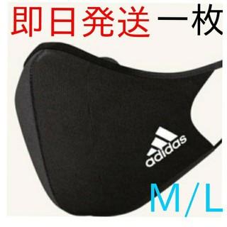 adidas - adidas アディダス フェイスカバー(M/L)1枚 大人用
