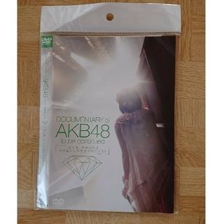 エーケービーフォーティーエイト(AKB48)の(中古)DOCUMENTARYofAKB48to be continued 10(舞台/ミュージカル)