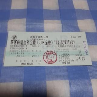 ジェイアール(JR)の⭐青春18きっぷ4回分(鉄道乗車券)