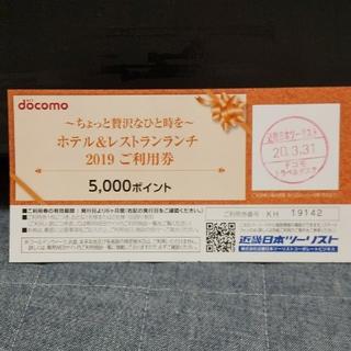 docomo〜ちょっと贅沢なひと時を〜ホテル&レストランランチ2019ご利用券(レストラン/食事券)