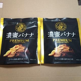 【お買い得】濃密バナナプレミアム バナナチップス 2袋 お菓子詰め合わせ