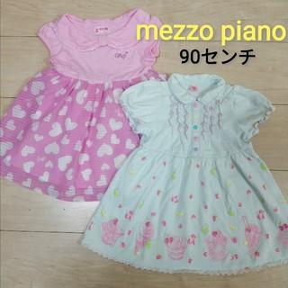 mezzo piano - メゾピアノ■可愛いワンピース2点セット■90センチ