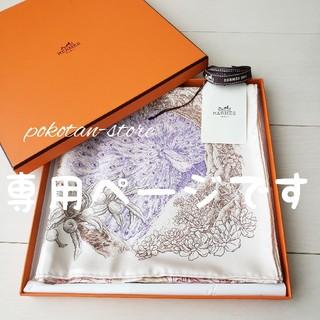 Hermes - 未使用【エルメス】カレ90  シルク 大判スカーフ レイラの庭