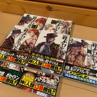 終末のワルキューレ(1〜6巻+飛将伝)