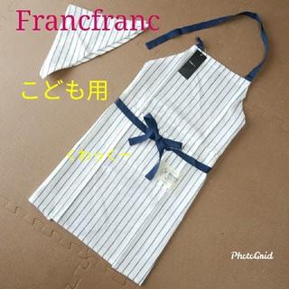 Francfranc - フランフラン エプロン 新品 ボーダー 子供用 キッズ シンプル ホワイト 白