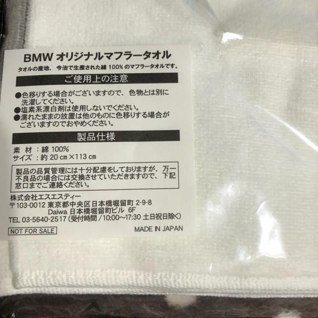 BMW(ビーエムダブリュー)のBMWタオル 自動車/バイクの自動車(その他)の商品写真
