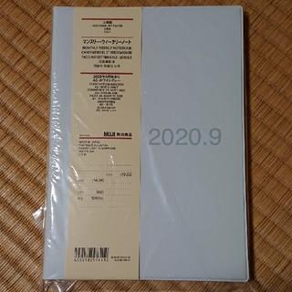 ムジルシリョウヒン(MUJI (無印良品))の無印良品の手帳A5サイズ(カレンダー/スケジュール)