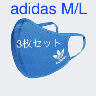 adidas - アディダスadidas フェイスカバー マスク 青 M/L 3枚セット