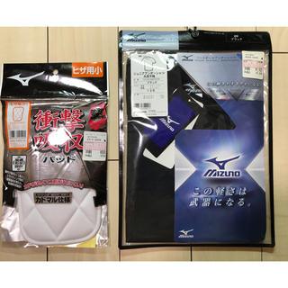 ミズノ(MIZUNO)のミズノ ベースボールアンダーシャツ ・ ミズノ 衝撃吸収パッド ヒザ用小(ウェア)