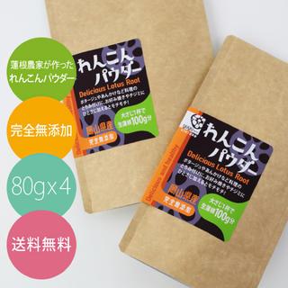 レンコン農家自作レンコンパウダー80g 4袋セット 送料無料(野菜)