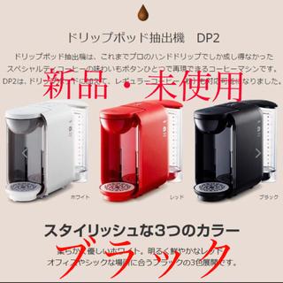 ユーシーシー(UCC)のUCCドリップポッド抽出機DP2【ブラック】(コーヒーメーカー)