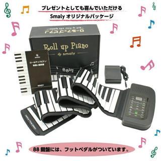 ロールアップピアノ 88鍵盤 電子ピアノ 和音対応 イヤホン ポータブルピアノ(電子ピアノ)