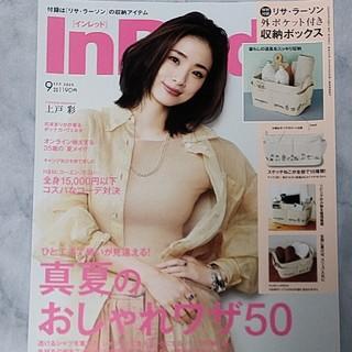 InRed インレッド 9月号 雑誌のみ(ファッション)