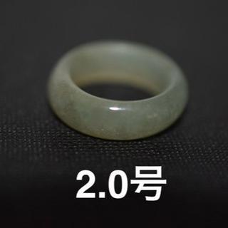 137-16 2.0号 小指 薬指 天然 A貨 翡翠 リング 硬玉くりぬき(リング(指輪))