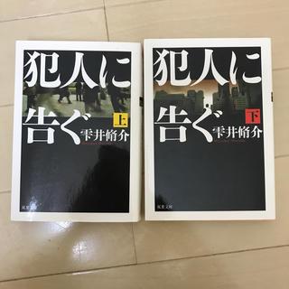 犯人に告ぐ 上下 セット(文学/小説)