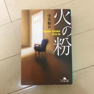 火の粉(文学/小説)