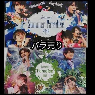 セクシー ゾーン(Sexy Zone)のSummer Paradise DVD Sexy Zone 2016 2017 (ミュージック)