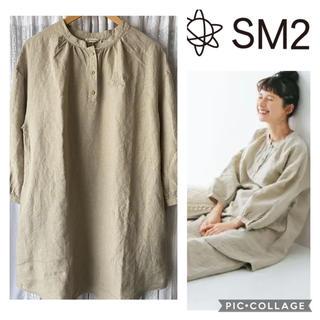 サマンサモスモス(SM2)のSM2homes⋈リネン刺繍ホームウェアワンピース ⋈ベージュ(ルームウェア)
