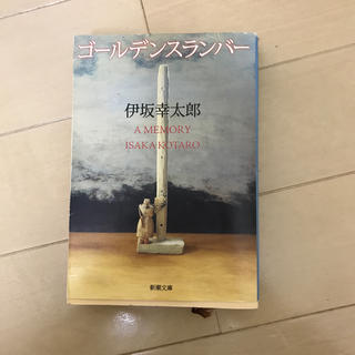 ゴ-ルデンスランバ-(文学/小説)