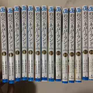 約束のネバーランド5巻から18巻