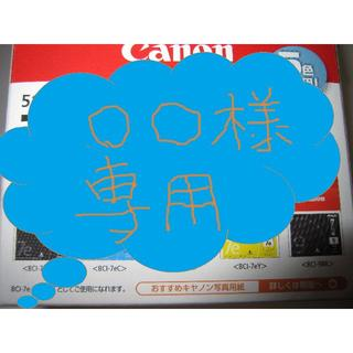 Canon - ○○様専用  Canon 純正プリンターインク 取付期限切れ不明3個