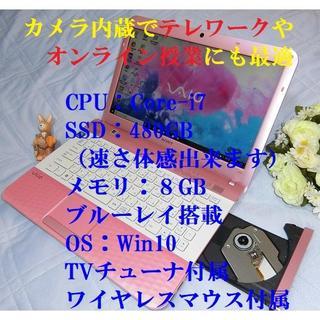 SONY - キラキラピンク可愛VAIO Core i7/SSD480G/8G/BD/TV付