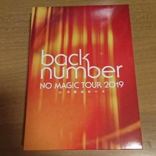 バックナンバー(BACK NUMBER)のback number NO MAGIC TOUR 2019 初回限定 DVD(ミュージック)