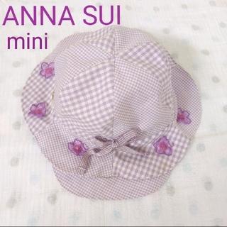 アナスイミニ(ANNA SUI mini)の【ANNA SUI mini】アナスイ 帽子 ベビー 日除け 44-48cm(帽子)