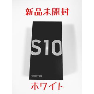 ギャラクシー(Galaxy)のGalaxy S10 プリズムホワイト 128GB simフリースマートフォン(スマートフォン本体)