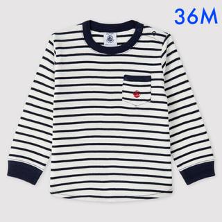 PETIT BATEAU - 新品未使用  プチバトー  マリニエール   長袖  Tシャツ  36m