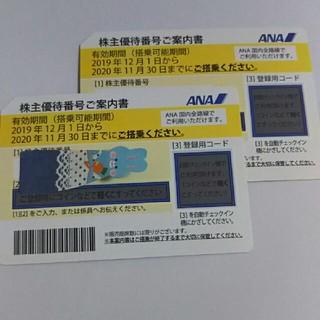 エーエヌエー(ゼンニッポンクウユ)(ANA(全日本空輸))のANA株主優待券2枚(その他)