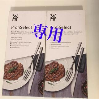 ヴェーエムエフ(WMF)のWMF ステーキ用 フォーク&ナイフ 4人分セット(カトラリー/箸)