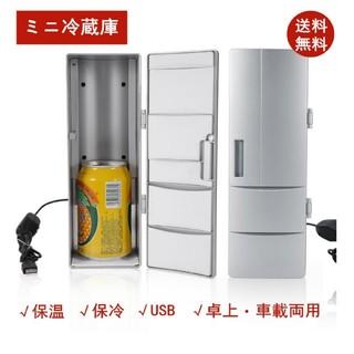 ミニ冷蔵庫 冷温庫 保温保冷庫 家庭 クーラー/ウォーマー 車載両用 USB電源
