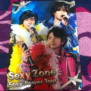 セクシー ゾーン(Sexy Zone)のSexyZone ライブDVD(アイドル)