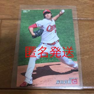 広島東洋カープ - カルビー野球カード 2020  第2弾 広島 床田寛樹
