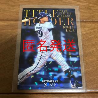 横浜DeNAベイスターズ - カルビー野球カード 2020  ソト DeNA