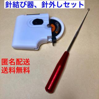 針結び器、金属針外しセット(釣り糸/ライン)