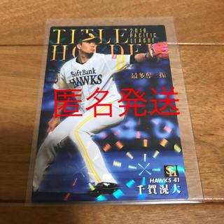 福岡ソフトバンクホークス - カルビー野球カード 2020  ソフトバンク 千賀選手 千賀滉大