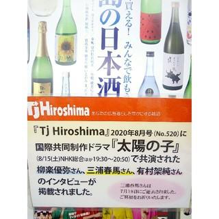 日本酒特集タウン情報広島三浦春馬さん2ページ記事掲載