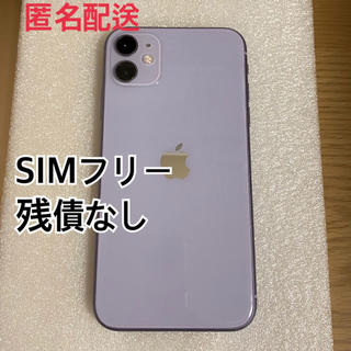 Apple - iPhone 11 64 GB SIMフリー